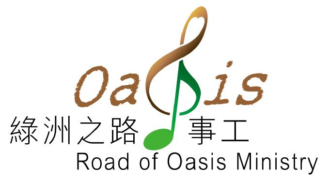 Road Of Oasis Ministry 綠洲之路事工